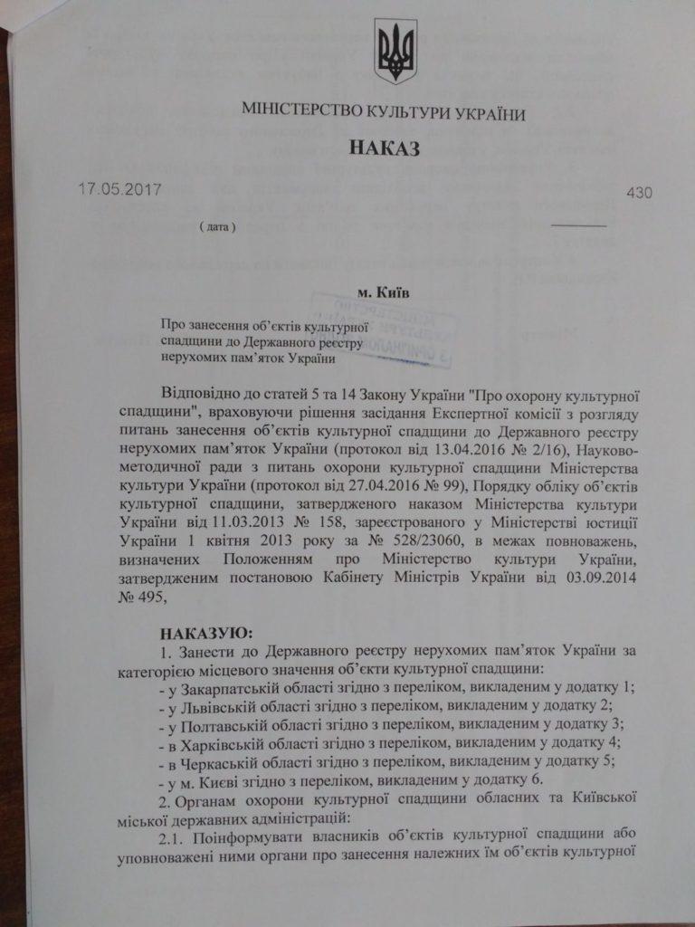 Наказ Міністерства культури № 430, 1-ша сторінка
