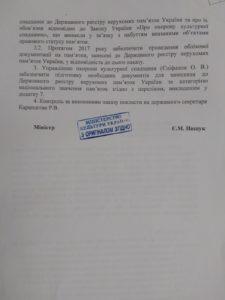 Наказ Міністерства культури № 430, 2-га сторінка