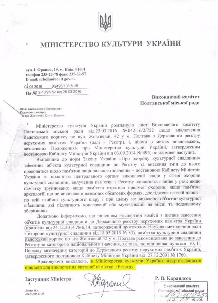 Відповідь Міністерства культури України Полтавському міськвиконкому. Фото з сайту poltava.to