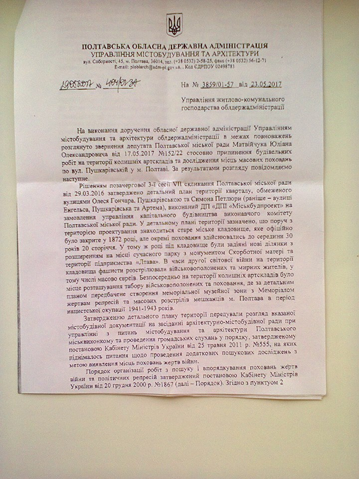 Відповідь Управління містобудування та архітектури Полтавської ОДА. Ч. 1