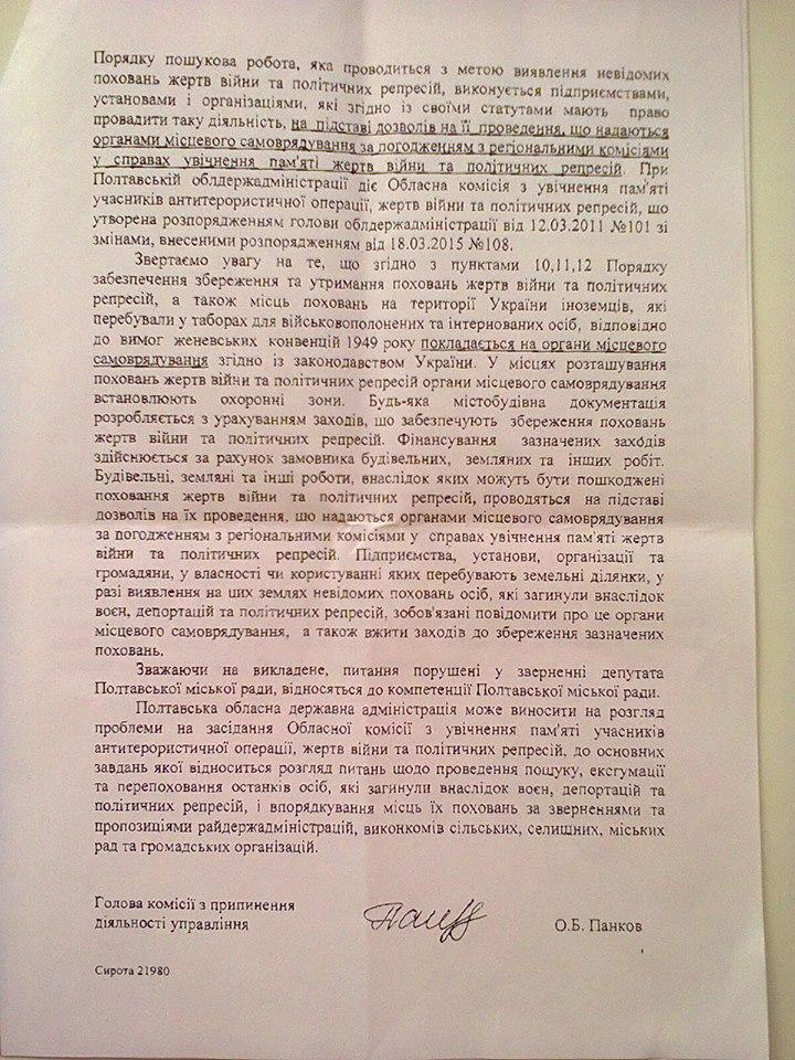 Відповідь Управління містобудування та архітектури Полтавської ОДА. Ч. 2