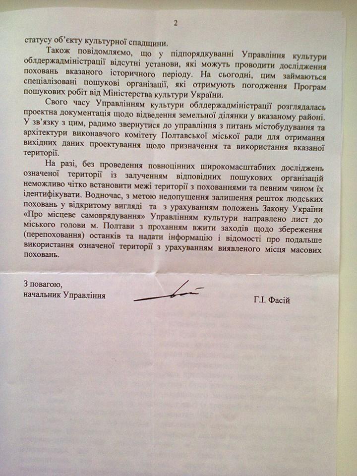 Відповідь Управління культури Полтавської ОДА. Ч. 2