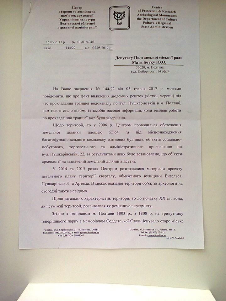 Відповідь Центру охорони та досліджень пам'яток археології Управління культури Полтавської ОДА. Ч.1