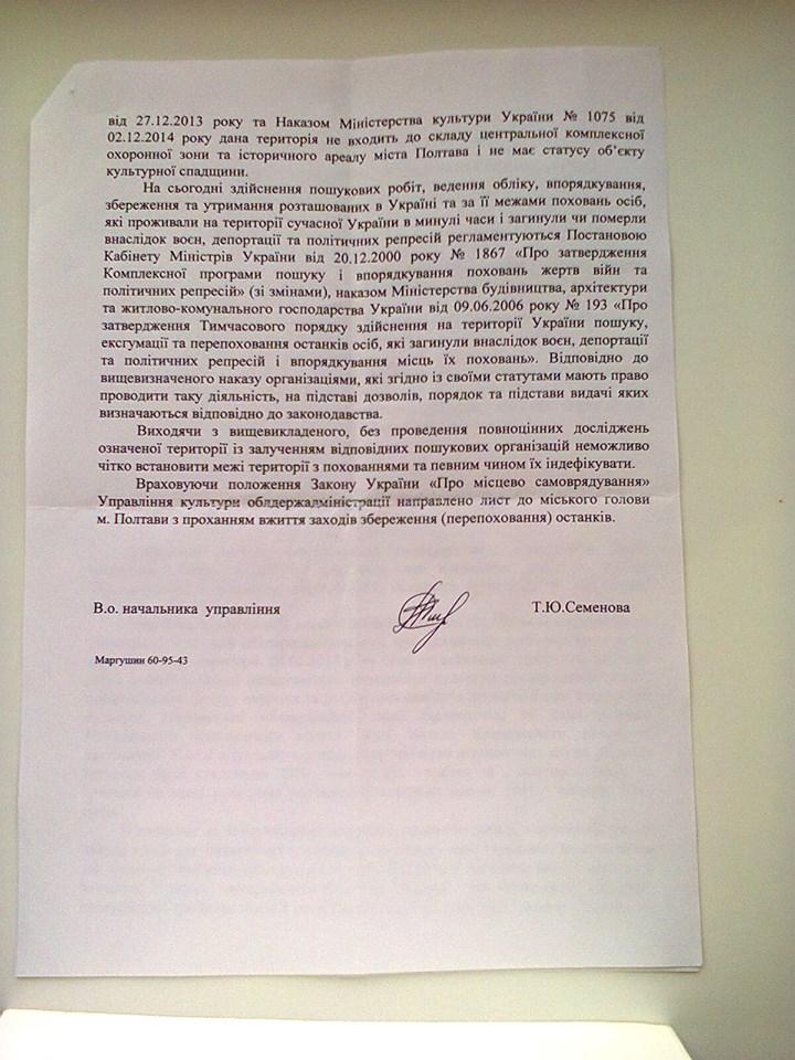 Відповідь Управління ЖКГ Полтавської ОДА. Ч. 2