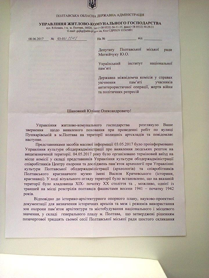 Лист Управління ЖКГ Полтавської ОДА. Ч. 1