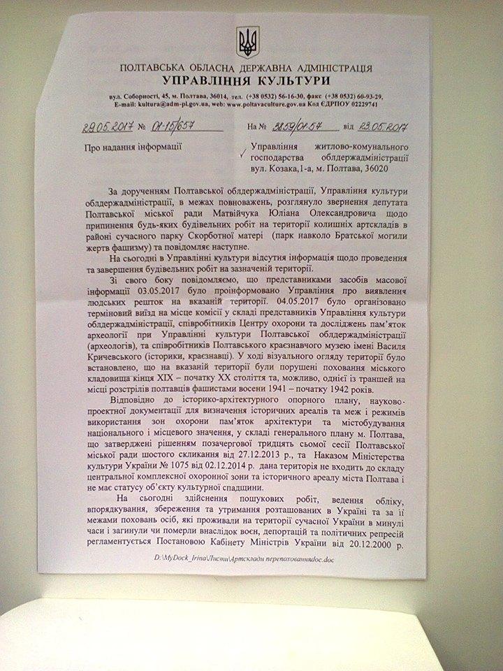 Лист Управління культури Полтавської ОДА до Управління ЖКГ Полтавської ОДА. Ч. 1.