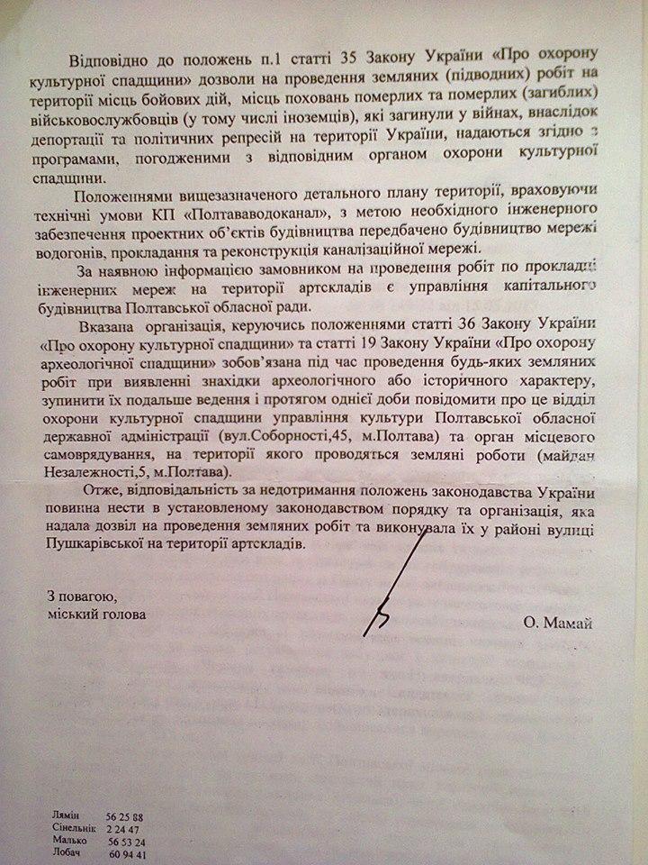 Відповідь Виконавчого комітету Полтавської міської ради. Ч. 2