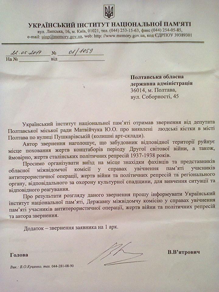 Лист Українського інституту національної пам'яті до Полтавської ОДА