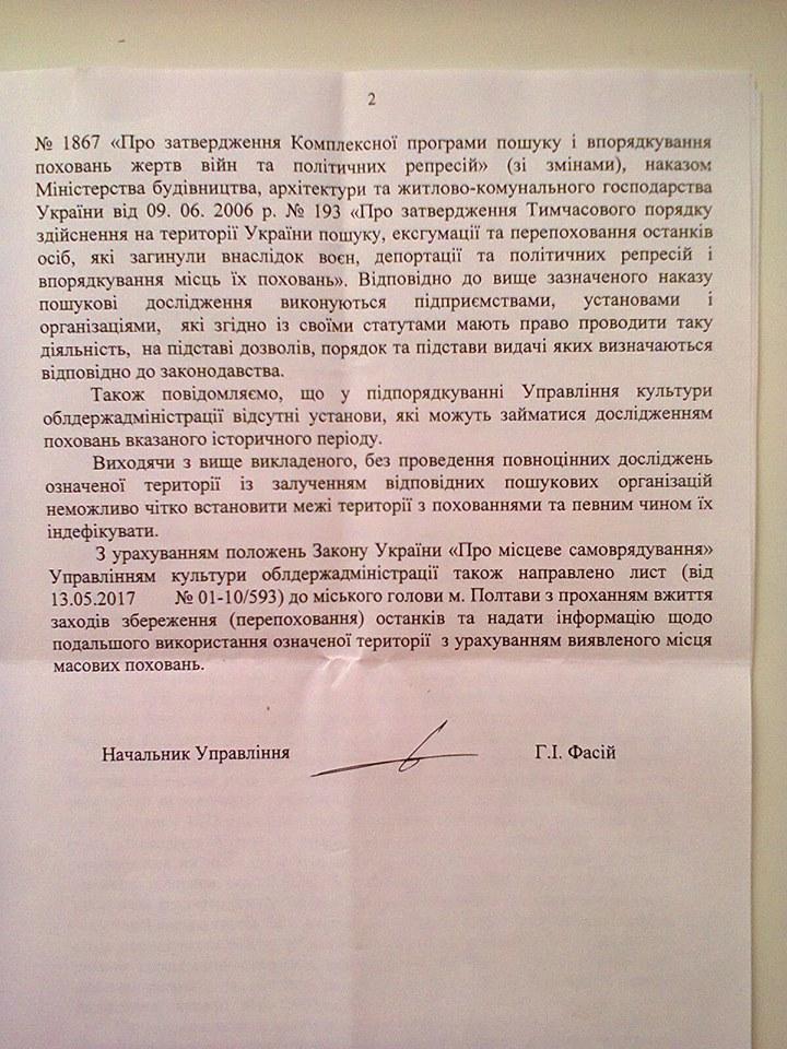 Лист Управління культури Полтавської ОДА до Управління ЖКГ Полтавської ОДА. Ч. 2