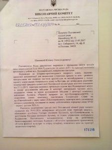 Відповідь Виконавчого комітету Полтавської міської ради. Ч. 1