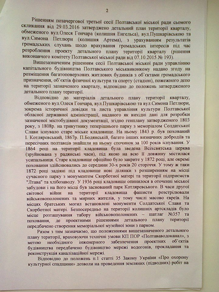 Лист Виконавчого комітету Полтавської міської ради до Міністерства Культури України. Ч. 2