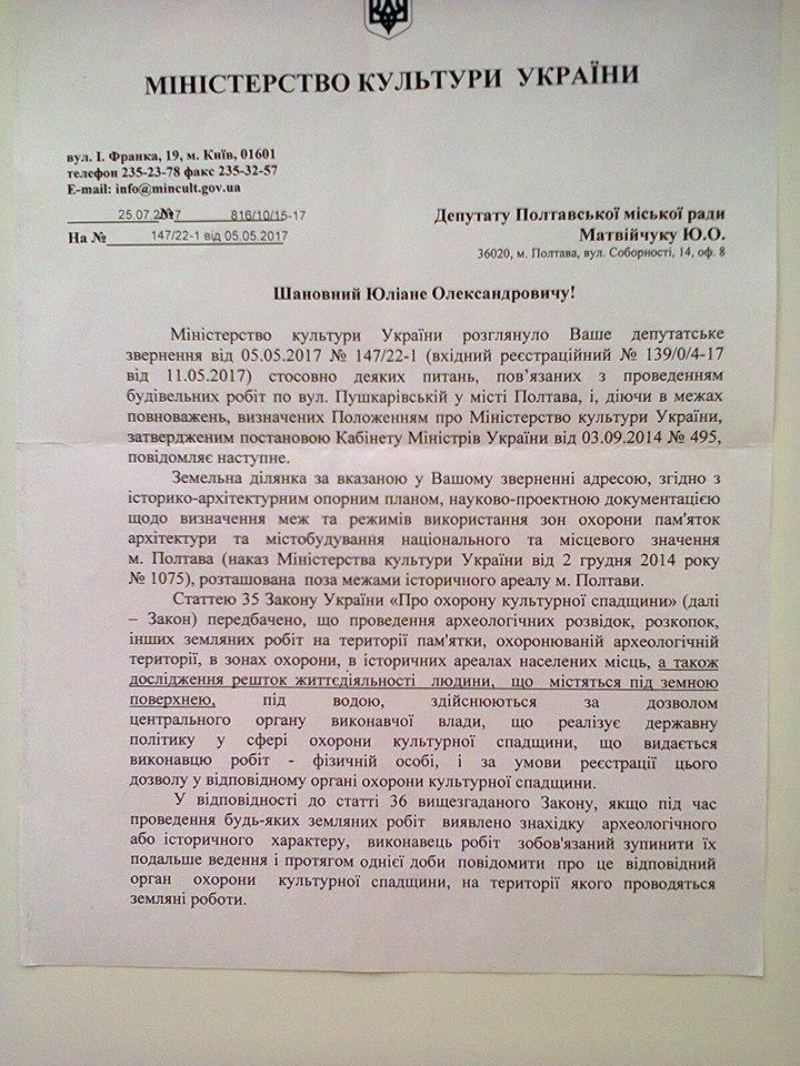 Відповідь Міністерства культури України. Ч. 1