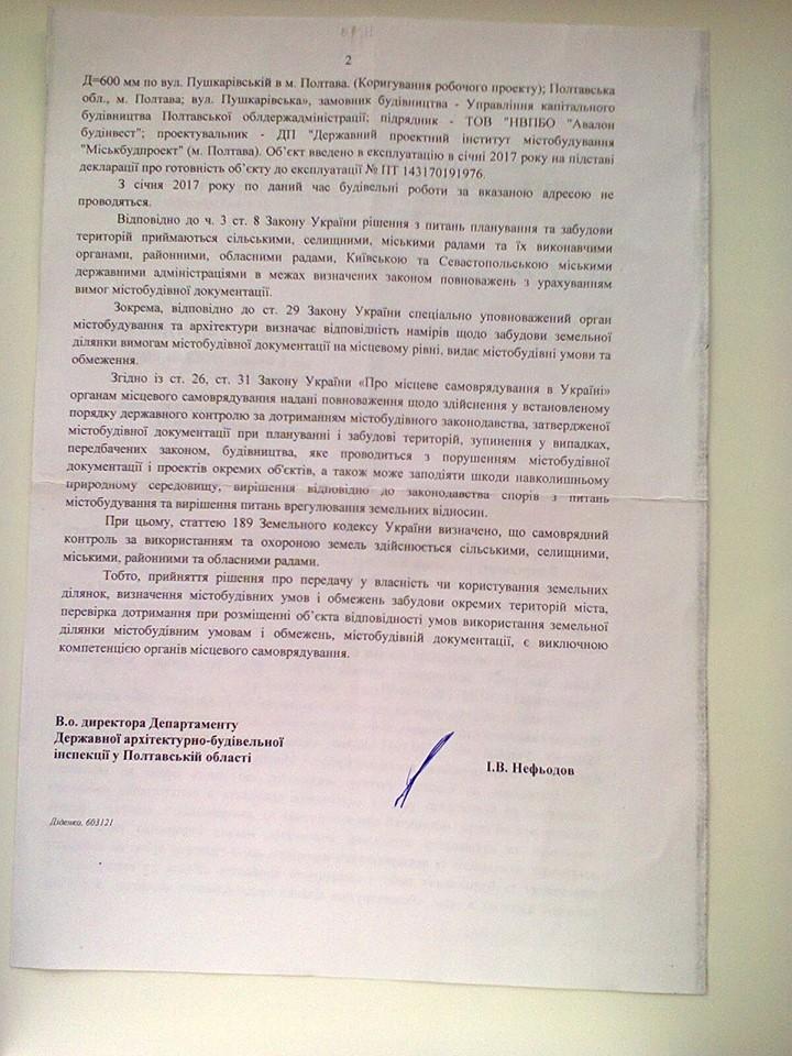 Лист Департаменту ДАБІ у Полтавській області до Міністерства культури України. Ч. 2