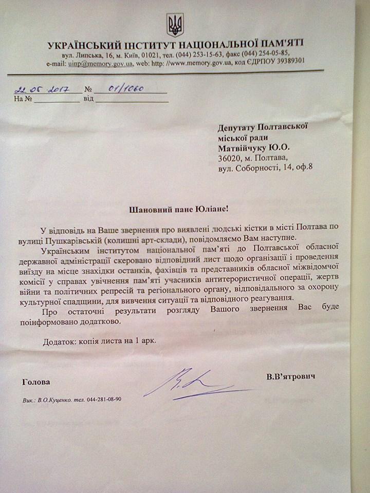 Відповідь Українського інституту національної пам'яті