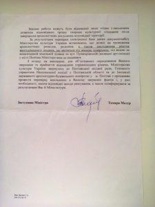 Відповідь Міністерства культури України. Ч. 2