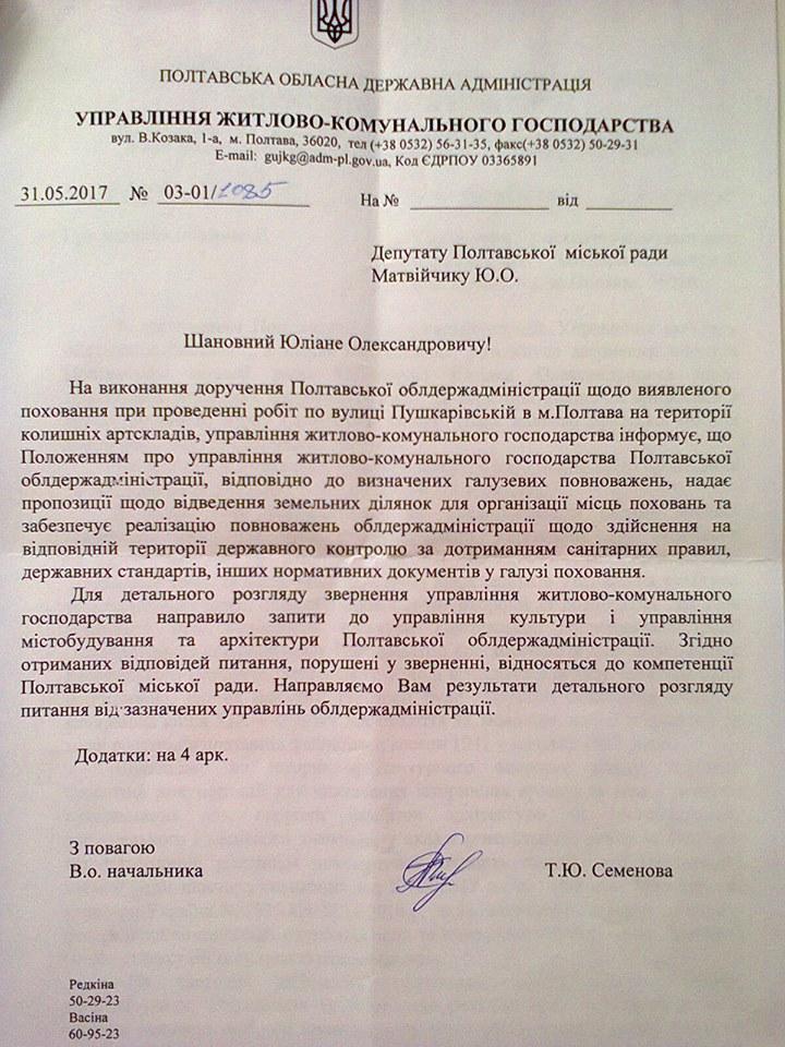 Відповідь Управління ЖКГ Полтавської ОДА