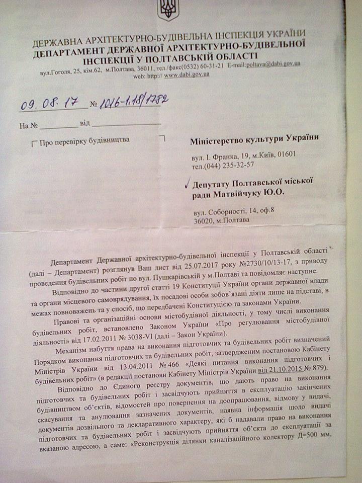 Лист Департаменту ДАБІ у Полтавській області до Міністерства культури України