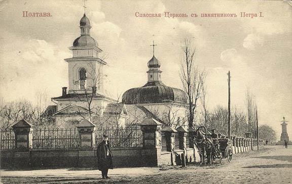 Спаська церква у Полтаві, початок 20 століття