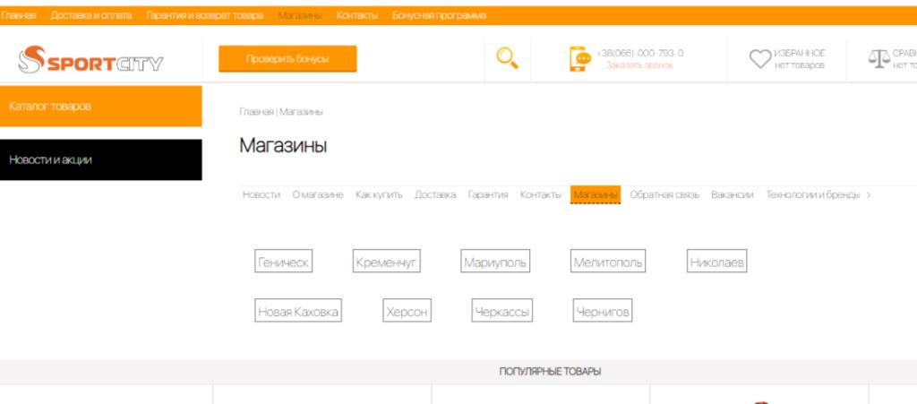 Скрін-шот з сайту http://www.sportcity.ua