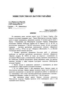 "ПРИПИС Міністерства культури України ТОВ ""СТАРНАЙТ"""