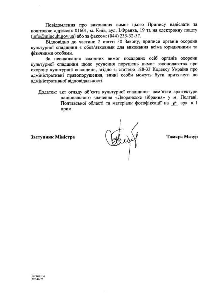 "ПРИПИС Міністерства культури України ТОВ ""СТАРНАЙТ"". Стор. 2"